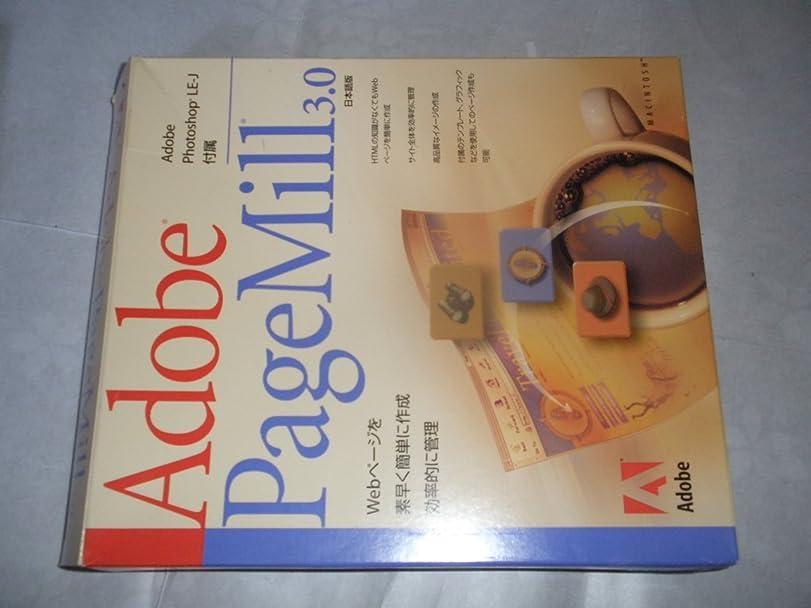 翻訳者プロトタイプ結紮ADOBE PageMill 3.0 (MAC) 日本語版
