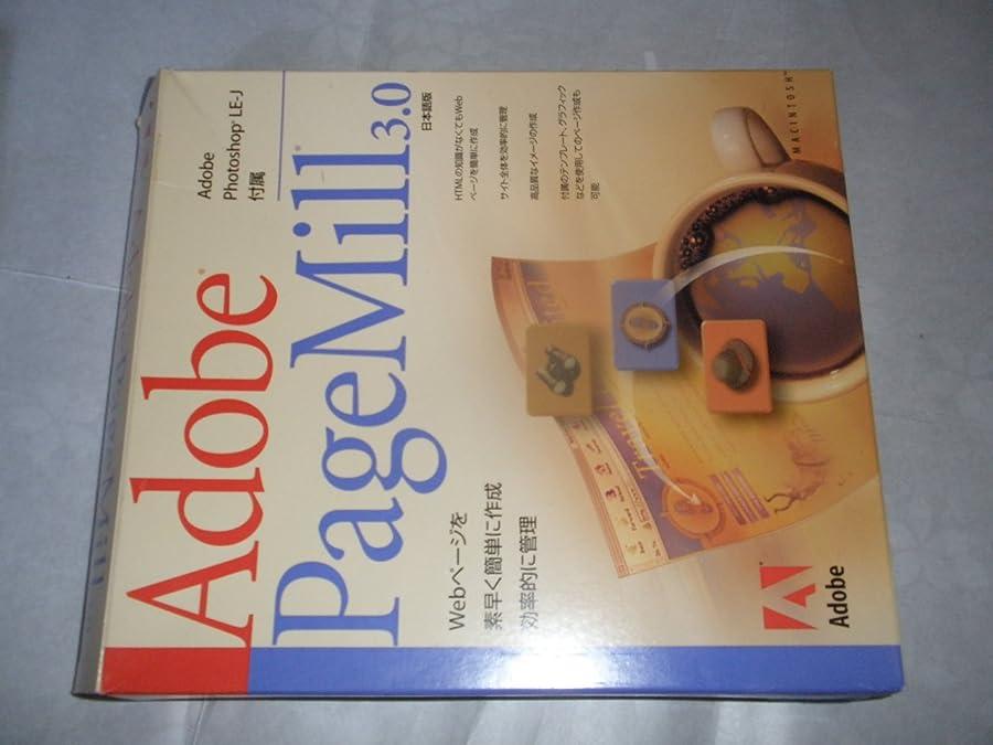 野なつかの間矩形ADOBE PageMill 3.0 (MAC) 日本語版