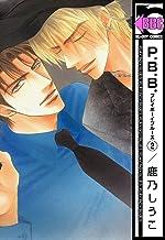 表紙: P.B.B. プレイボーイブルース(2) (ビーボーイコミックス)   鹿乃しうこ
