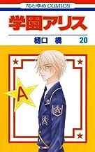 表紙: 学園アリス 20 (花とゆめコミックス) | 樋口橘