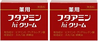 薬用フタアミンhiクリーム 130g×2個セット