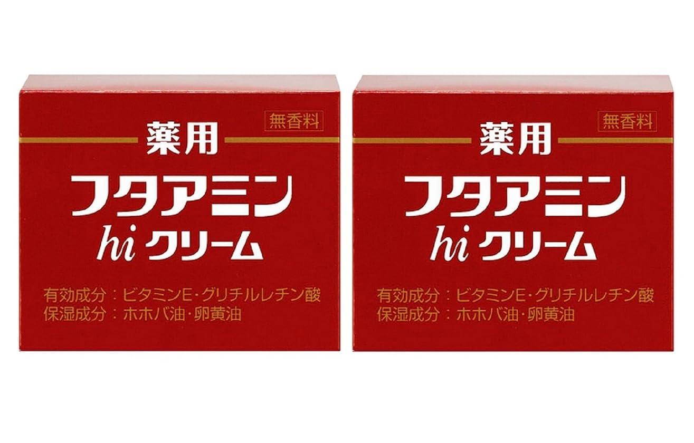 外部蜜遷移薬用フタアミンhiクリーム 55g×2個セット