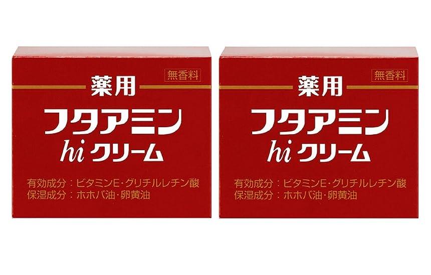 商品必要条件白雪姫薬用フタアミンhiクリーム 130g×2個セット