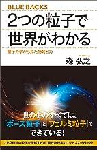 表紙: 2つの粒子で世界がわかる 量子力学から見た物質と力 (ブルーバックス) | 森弘之