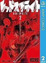表紙: レッドスプライト 2 (ジャンプコミックスDIGITAL) | 屋宜知宏