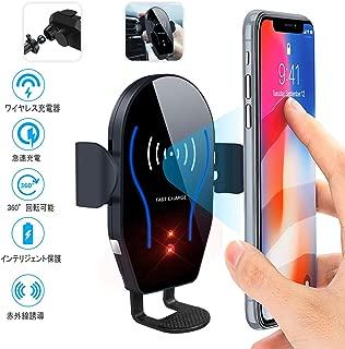 TIMTOPE 車載ワイヤレス充電器、10W/7.5Wチー急速充電 赤外線センサー 自動開閉 ホルダー 10w/7.5/5w Qi急速充電 スマートフォン用車載ホルダー 粘着式と吹き出し口2種類取り付 Phone X/XR/XS/XSMAX/8/8 Plus/Galaxy S10 Plus/S10/S10e/S9/S8/S8 Plus/S7/S7 Edge/S6/S6 Edge/Note 8/Note 5/Nexus 5/6等に適用ワイヤレス充電機種に対応