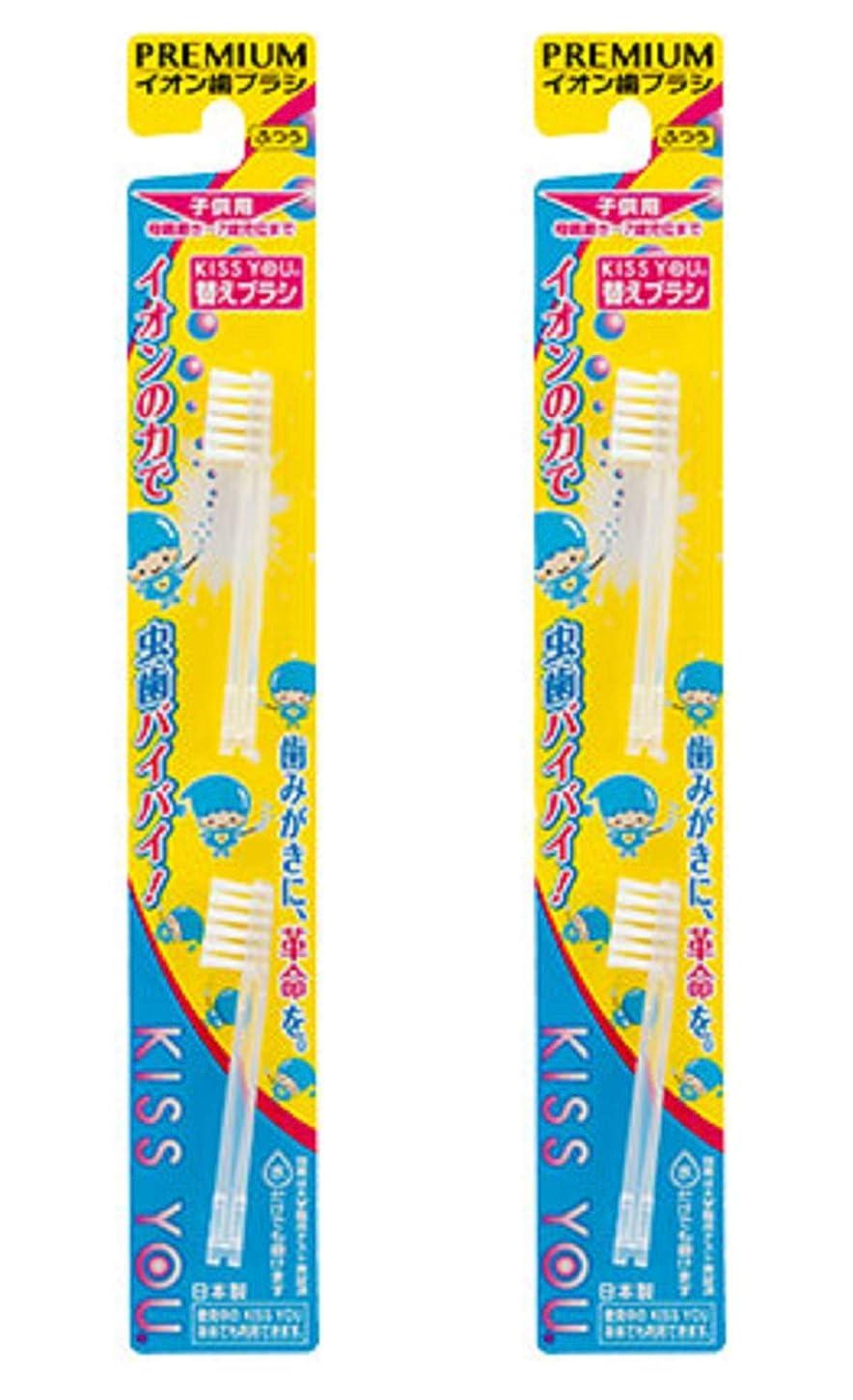 ジャンピングジャック帝国主義リダクターKISS YOU(キスユー) イオン歯ブラシ 子供用替えブラシ ふつう 2本入り × 2セット