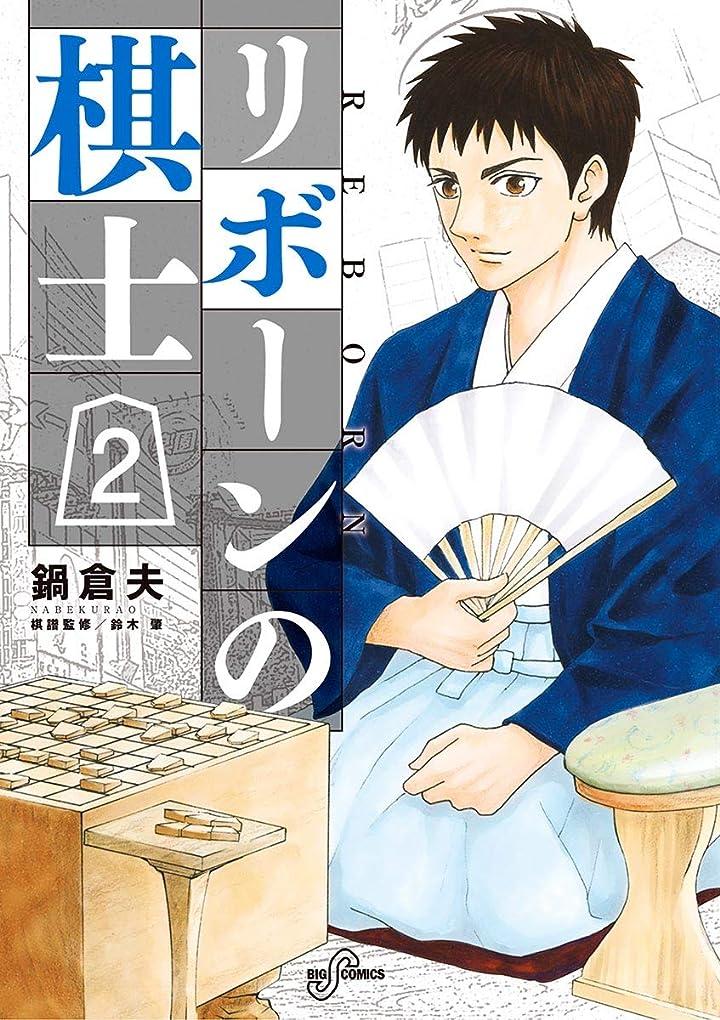 空白支払い日付付きリボーンの棋士(2) (ビッグコミックス)