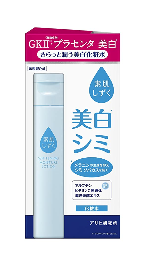消化ラメ正午【医薬部外品】素肌しずく さらっと潤う美白化粧水 170ml