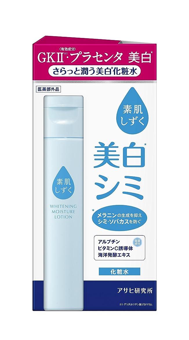 感じる中国耐久【医薬部外品】素肌しずく さらっと潤う美白化粧水 170ml