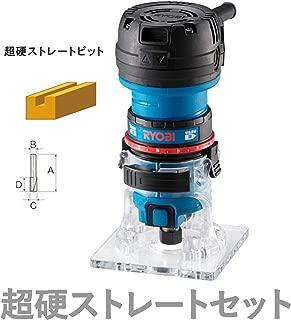 リョービ(RYOBI) トリマー 軸径6mm 超硬ストレートセット MTR-42&6673650