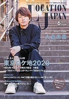 ロケーションジャパン2020年6月号(表紙:大倉忠義)[雑誌]
