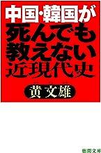 表紙: 中国・韓国が死んでも教えない近現代史 (徳間文庫)   黄文雄