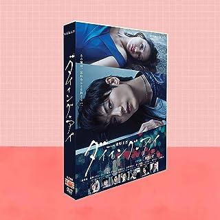 「ダイイング・アイ」dvd 全6話を収録した6枚組DVD-BOXボックス 三浦春馬DVD 東野圭吾DVD 映画 日本ドラマdvd