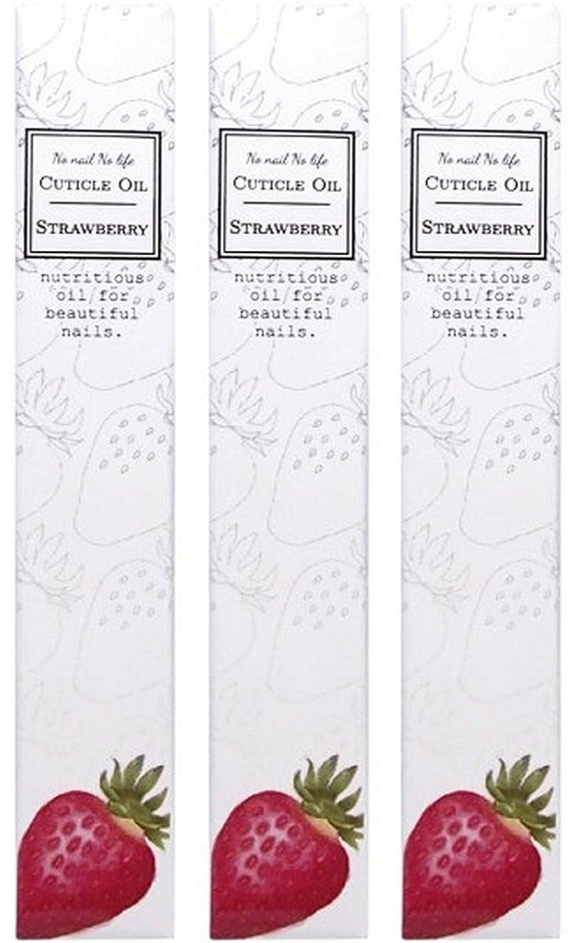 ロッジ比率ファックスキューティクルネイルオイル ペンタイプ3本セット (ストロベリー)