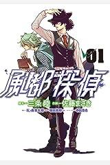 風都探偵(1) (ビッグコミックス) Kindle版