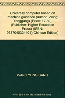 University computer based on machine guidance (author: Wang Yonggang) (Price: 17.30) (Publisher: Higher Education Press) (ISBN: 9787040334401)(Chinese Edition)