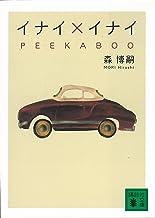 表紙: イナイ×イナイ PEEKABOO Xシリーズ (講談社文庫) | 森博嗣