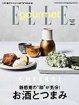 ELLE gourmet(エル・グルメ) 2019年1月号 (2018-12-06) [雑誌]