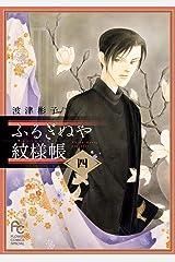 ふるぎぬや紋様帳(4) (フラワーコミックスαスペシャル) Kindle版