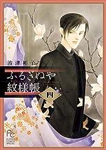 表紙: ふるぎぬや紋様帳(4) (フラワーコミックスαスペシャル)   波津彬子