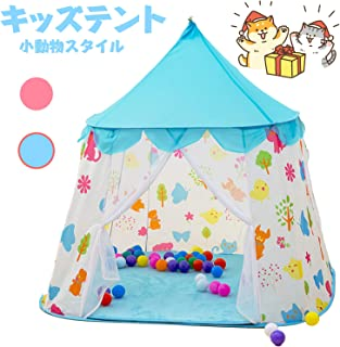 プレイハウス ボールハウス キッズテント 子供用テント 室内 組み立て簡単 収納袋付き 収納便利 誕生日 子供の日 入園祝い プレゼントに最適 ブルー TOMOMORI