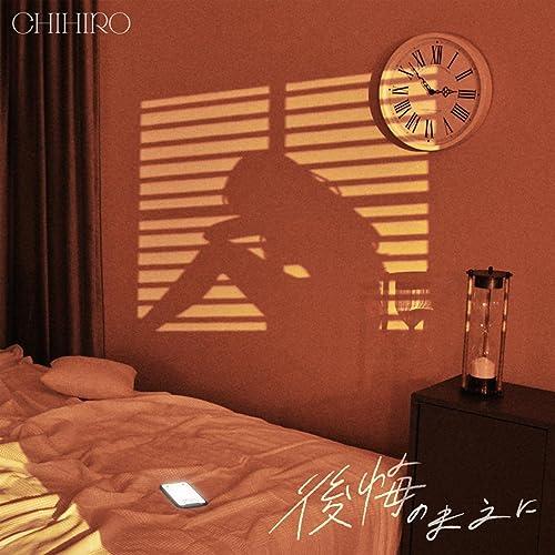 [Single] CHIHIRO – 後悔のまえに [FLAC + MP3 320 / WEB]