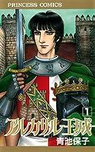 表紙: アルカサル-王城- 1 (プリンセス・コミックス) | 青池保子