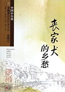 Golden sparrow. award-winning writer Wen Cong xia Yang. volume: SangGuQuan homesickness(Chinese Edition)