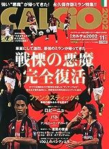 CALCiO (カルチョ) 2002 2010年 11月号 [雑誌]