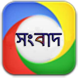 Bangla Newspapers-India-সংবাদ