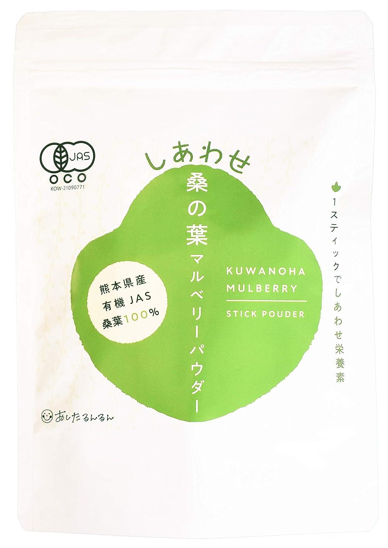 しっかり液化するリクルート桑の葉茶 国産オーガニック しあわせ桑の葉マルベリーパウダー 30包入