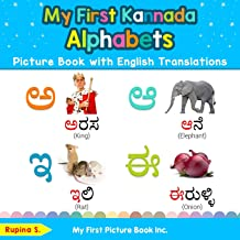 My First Kannada Alphabets Picture Book with English Translations: Bilingual Early Learning & Easy Teaching Kannada Books for Kids (Teach & Learn Basic Kannada words for Children)