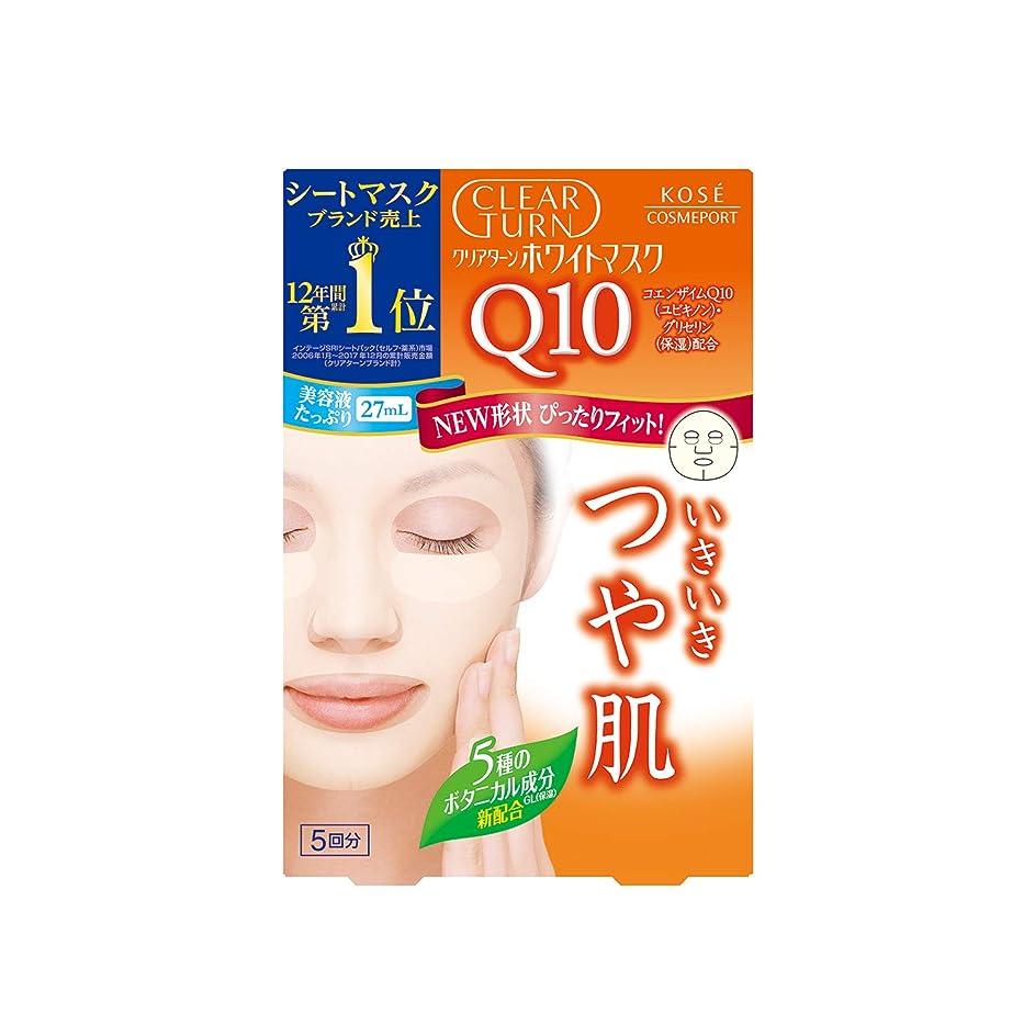 勇気きれいに好色なKOSE クリアターン ホワイト マスク Q10 c (コエンザイムQ10) 5回分 (22mL×5)