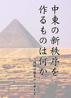 【Amazon.co.jp 限定】中東の新秩序を 作るものは何か〜地域の歴史から考える
