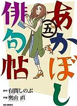 表紙: あかぼし俳句帖(5) (ビッグコミックス) | 奥山直