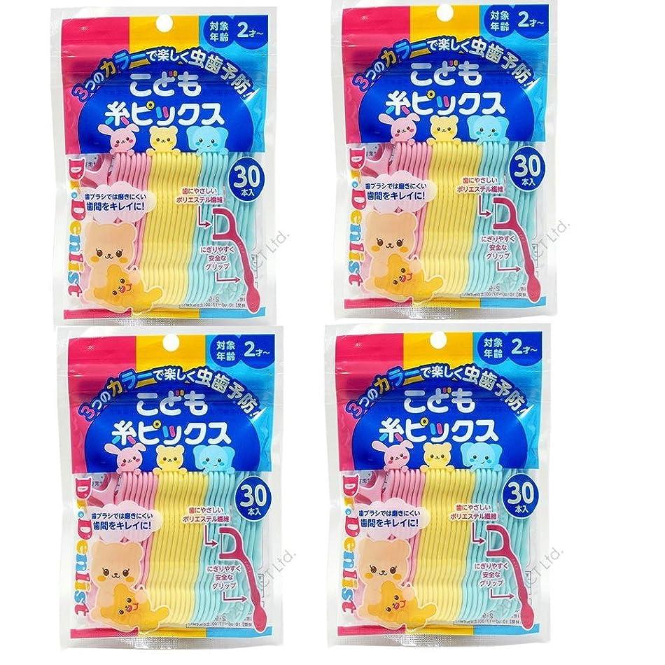 深めるショッピングセンター肺子供用 歯間フロス30本入×4個(120本)お買い得セット