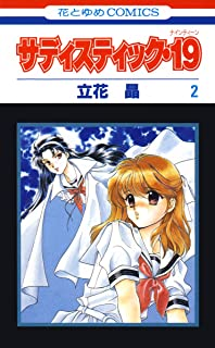 サディスティック・19 2 (花とゆめコミックス)