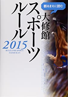 観るまえに読む大修館スポーツルール2015