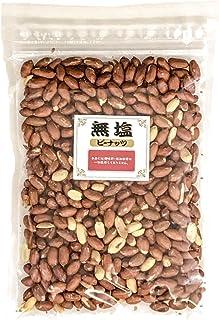 e-hiroya 無添加 薄皮 付き 無塩 ピーナッツ 500g チャック袋入