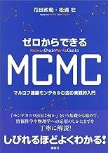 表紙: ゼロからできるMCMC マルコフ連鎖モンテカルロ法の実践的入門 (KS理工学専門書) | 花田政範