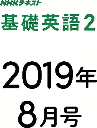 NHKラジオ 基礎英語2 2019年8月号 [雑誌] (NHKテキスト)