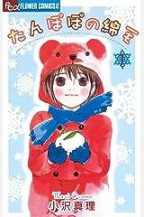 たんぽぽの綿毛(1) (フラワーコミックスα) Kindle版