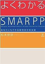 表紙: よくわかるSMARPP | 松本俊彦