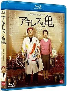 アキレスと亀 [Blu-ray]