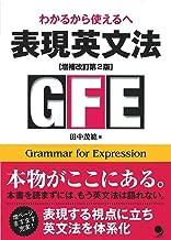 表現英文法[増補改訂第2版]