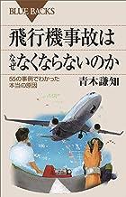 表紙: 飛行機事故はなぜなくならないのか 55の事例でわかった本当の原因 (ブルーバックス) | 青木謙知