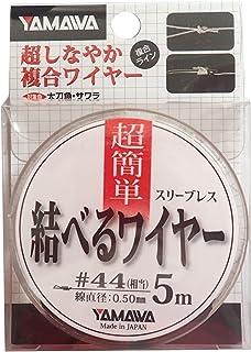 ヤマワ産業(Yamawa Sangyo) 結べるワイヤー  0.50mm