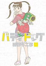 表紙: バディドッグ(1) (ビッグコミックス) | 細野不二彦