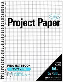 オキナ プロジェクトリングノートA4 50枚 PNA4S